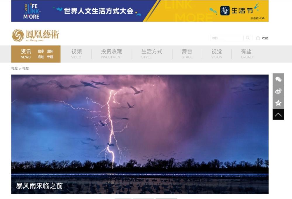 SIPA 2017 - art ifeng