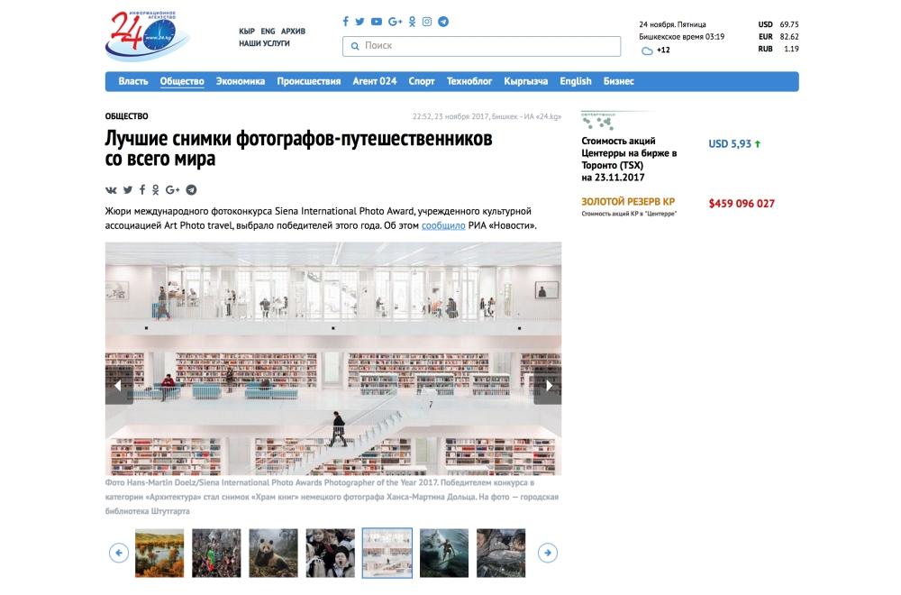 24 kg SIPA 2017 book temple Russia