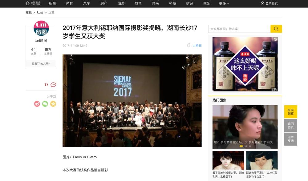 SIPA 2017 China