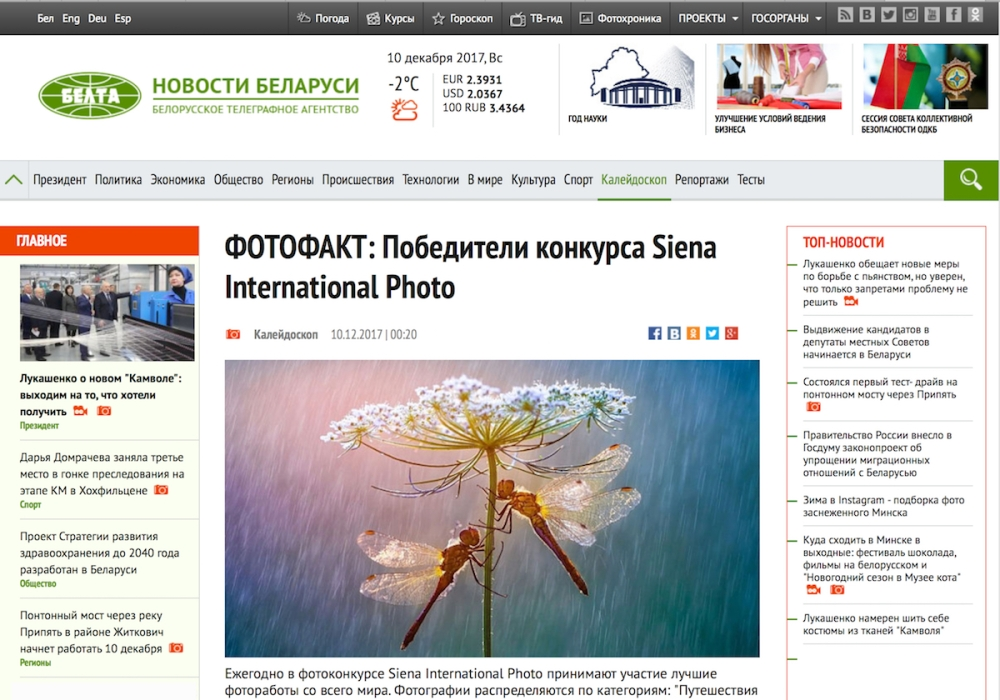 belTA SIPA 2017 Weißrussland